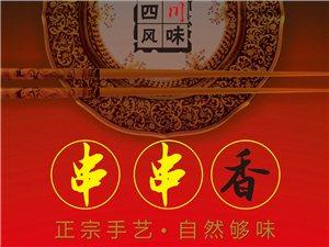 麻城市�L香思串串香成都特色小吃