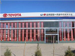 兰州赛弛丰田汽车销售服务有限公司万博manbetx客户端苹果分