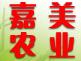 黑龙江嘉美农业生产资料有限公司
