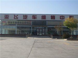 酒泉亚飞汽车维修中心欧曼服务部