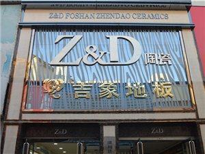 潢川吉象木地板 Z&D陶瓷专卖