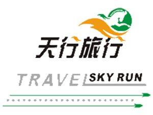 西安天行旅行社