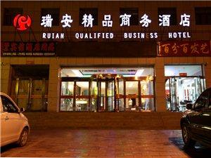 瑞安精品商务酒店
