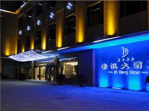 名商推荐:金沙网站帝恒大酒店