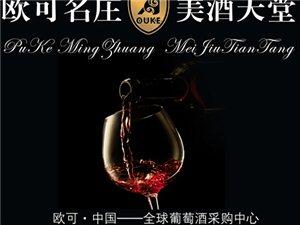 欧可名庄国际葡萄酒窖