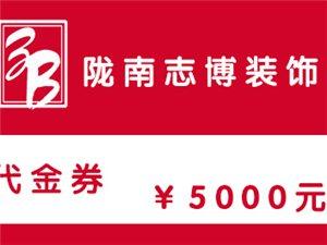 [陇南市志博装饰工程有限责任公司]抵兑金额5000元以上的抵兑�辉�优惠券