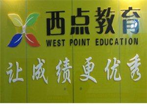 龙南西点教育
