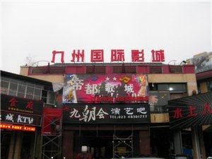 万盛九州国际影城