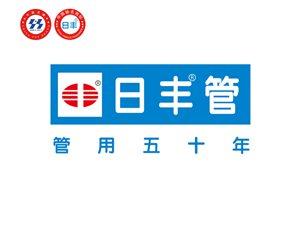 陇南市东兴水暖装饰有限公司(日丰总代理)