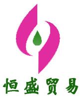 民勤县恒盛贸易有限公司