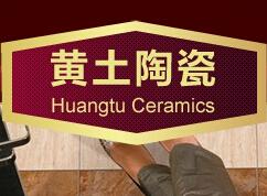 夹江县黄土陶瓷有限公司