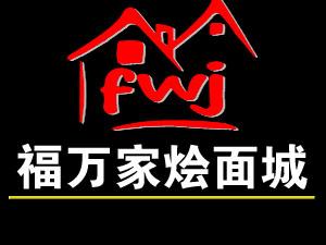 栾川福万家烩面城