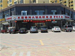 正宗香河大��肉�店