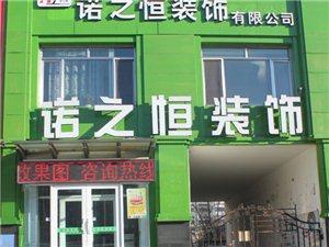 �R�R哈���Z之恒建筑�b�有限公司