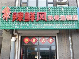 辣鲜风快餐连锁店