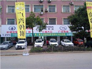 新宁县�~裕汽车销售服务有限公司
