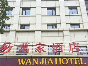 �f家酒店