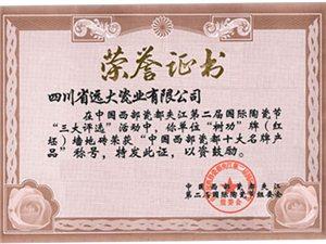 中国西部瓷都十大名牌产品