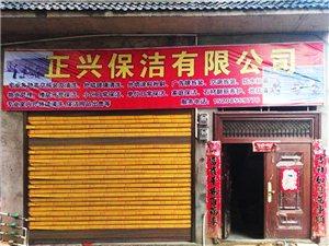贵州银河注册正兴家政保洁服务有限公司