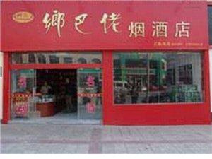贵州乡巴佬六盘水市销售办事处