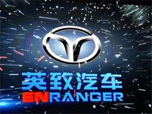 滨州骏骋汽车销售服务有限公司