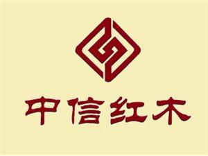 滁州中信红木家具