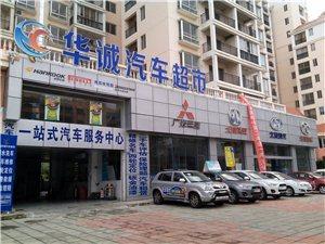 琼海华诚汽车销售服务有限公司