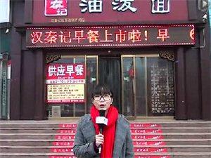 美食美客免费试吃团2014年第五站――济南汉秦记油