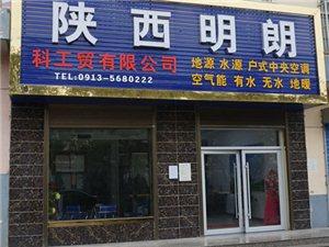 陕西明朗科工贸有限公司