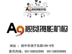 A9视觉摄影机构