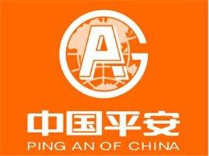 中国平安财产保险股份有限公司平舆支公司