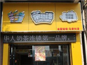 茶物语(马家洲店)