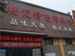 泰安杨记特色海鲜馆