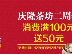 [隆茶坊]�M100返50元��惠券