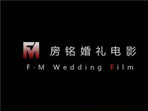 房铭婚礼电影