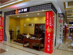 唐人街滁州居然之家店