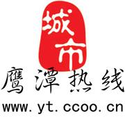 鹰潭热线旗舰店