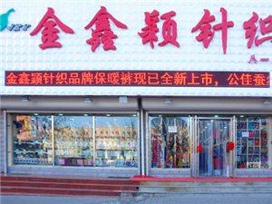 金鑫颖购物广场
