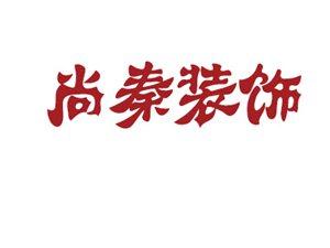 龙8国际尚秦装饰