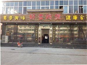 龙8国际舒香鸡煲