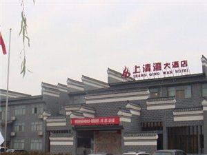 鹰潭上清湾大酒店