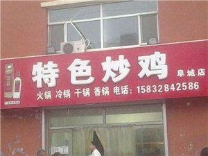 阜城热色炒鸡