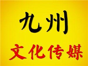 ����九州文化�髅�