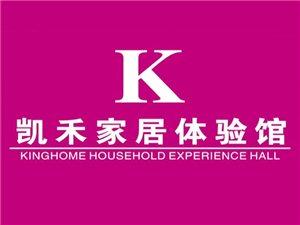 龙8国际凯禾家居体验馆