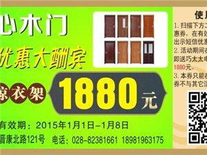 [美心木门]满10000  送价值1880元电动晾衣架