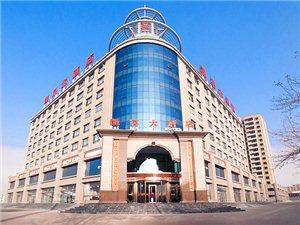 平川凯宾国际大酒店