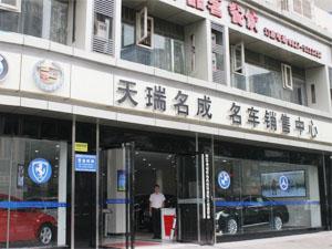 巴中市【天瑞名成】【天瑞之星】汽车贸易有限公司