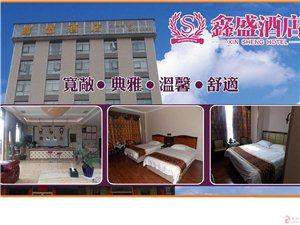 �水鑫盛酒店