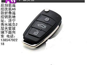 济宁汽车钥匙匹配13854792218