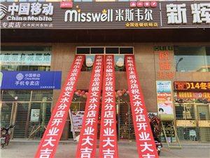 米斯韦尔烘焙威尼斯人娱乐平台店